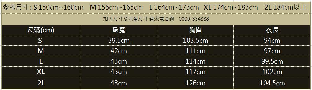 實驗衣尺寸表